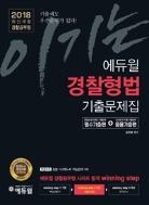2018 이기는! 에듀윌 경찰공무원 경찰형법 기출문제집 실전(2018.04 발행)
