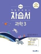 ◈ 미래엔 교과서 자습서 중학교 과학3 (김성진*김태일*조용근 / 미래엔 / 2020년 ) 2015 개정교육과정