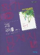 비상교육 평가문제집 고등 국어 (상) (박안수) / 2015 개정 교육과정