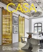 까사리빙 2020년-4월호 (CASA Living) (신243-7)