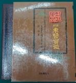 대역 동의보감(전5권)