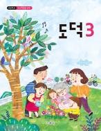 초등학교 도덕 3 교과서