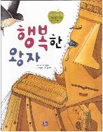 행복한 왕자 (칸트키즈 철학동화, 14) [2009 개정판]   (ISBN : 9788991783454)