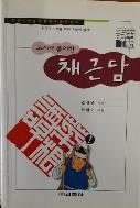 고사로 풀이한 채근담 - 인격수양을 위한 청소년 교양서! 5쇄