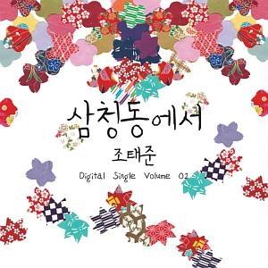 조태준 - 삼청동에서 (디지털 싱글)