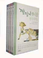 짬짬이 읽는 논술 한국문학 (4권) + 세계문학 (1권) - 전5권세트