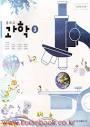 중학교 과학 3 교과서 (금성-이문원)