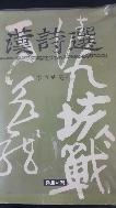 한시선 (초판)