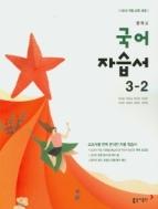 ◈((2020년 정품))  중학교 국어 자습서 3-2 (2020년) (이은영 / 동아출판) 2015개정교육과정