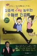 집중력 2배 높이는 수험생 건강법 / 이광연 / 2012.05