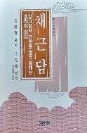 채근담 - 달그림자 연못을 뚫되 물에는 흔적이 없다 초판 1쇄