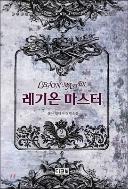 레기온 마스터 1-9 완결 ☆북앤스토리☆