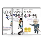 한 토막 세트 - 전3권