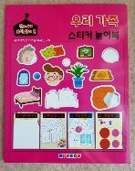 만3~6세 홈스쿨 놀이북(우리가족 스티커 놀이북)