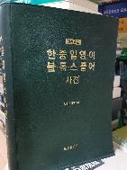 영문역순 한,중,일,영,이,불,독,스,폴어 사전 - -새책수준-