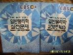 자연과과학 -2책/ EBS PEET 6년제 약대편입 일반물리학 실전문제 + 해설집/ 박민규 저 -꼭 아래참조