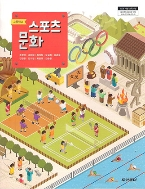 고등학교 스포츠문화 교과서 (동아출판)