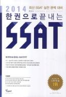 한권으로 끝내는 SSAT (2014)