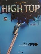 HIGH TOP 하이탑 중학교 과학1 (교사연구용)
