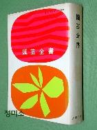 園芸全書 (1960年)-원예전서  //ㅅ41