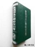 後漢書及註釋綜合引得 (중문번체 대륙판, 1988 2쇄) 후한서급주석종합인득