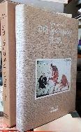 고대 동아시아의 말그림 - 마문화연구총서 4 - -초판-새책-케이스-아래사진참조-