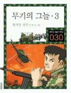 무기의 그늘 1-3 전3권 (만화로 보는 한국문학 대표작선 28-30)