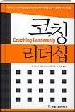 코칭 리더십 - 직원이 스스로의 가능성을 인지하여 능력과 의욕을 높일 수 있도록 하는 리더십 초판 1쇄
