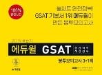 에듀윌 GSAT 삼성직무적성검사 봉투모의고사