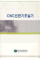 CNC선반기초실기 - 한국산업인력공단 #