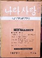 나라사랑 제1집 -창간호- 외솔 최현배박사 특집- -초판-절판된 귀한책-아래사진참조-