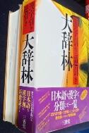 漢字引き.逆引き大辭林   [일본서적]  9784385139012 /사진의 제품 ☞ 서고위치:RN +1  *[구매하시면 품절로 표기 됩니다]