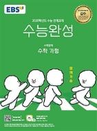 수능완성 - 수학영역 : 수학 가형 (2020학년도 수능 연계교재) (ISBN : 9788954749565)