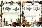 한국사 펴지 (2, 3) /(두권/개정판/박은봉/하단참조)