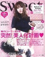 Sweet(スウィ-ト) 2019年 02月號