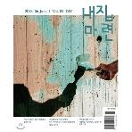 월간 내집마련 2018년-6월호 VOL.9 (신214-6)