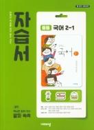 ◈<<2020년 증보판 새책>> 자습서  중등국어 2-1 (김진수 / 비상교육 / 2020년 ) 2015 개정교육과정