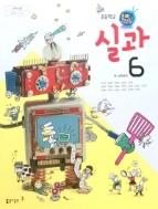 초등학교 실과 6 (2015개정교육과정) (교과서)
