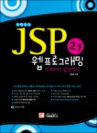 JSP 2 1 웹 프로그래밍 기초부터 실전까지 /새책수준  ☞ 서고위치:KN 7