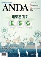 안다 2021년-4월호 (Anda) (신241-6)