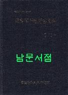 장서각소장회화자료 藏書閣所藏繪畵資料(고전자료총서 91-1)