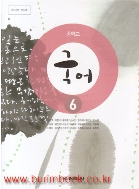 (상급)2013년판 8차 중학교 국어 6 교과서 (지학사 방민호) (구145-2)