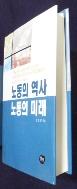 노동의 역사 노동의 미래 /소장자 스템프 有 /사진의 제품    / 상현서림  ☞ 서고위치:RF 3  *[구매하시면 품절로 표기됩니다]