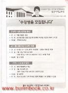 월간 역학 2011년-5월호 통권 251호 (143-6)