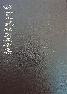 경인 고소설 판각본 전집 총5권(완질)