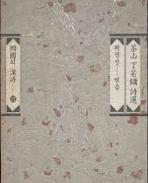 다산 정약용 시선 (한국의 한시 17) (1986 초판)