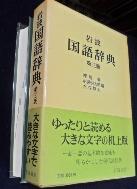 岩波國語辭典 第3版  /사진의 제품 ☞ 서고위치:RN +1  *[구매하시면 품절로 표기 됩니다]