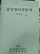중앙영어영문학 (제1호)
