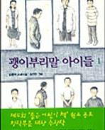 괭이부리말 아이들 1-2권 전2권