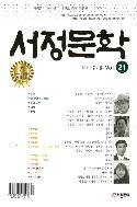 서정문학 2011. 7, 8 (vol 21)